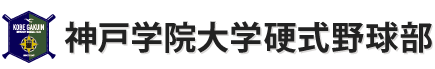 神戸学院大学硬式野球部