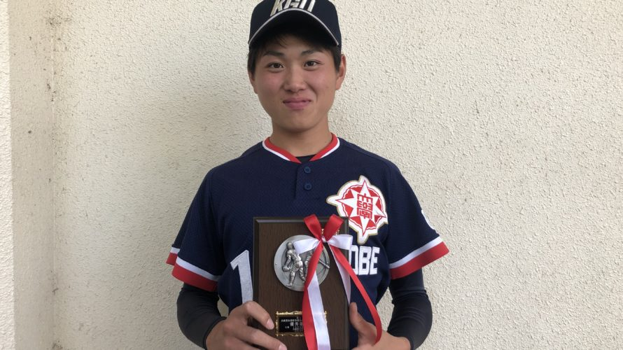 兵庫県知事杯で松田誠也選手が優秀選手に選出されました!